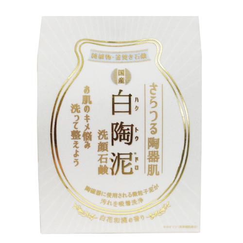 白陶泥洗顔石鹸 / 100g