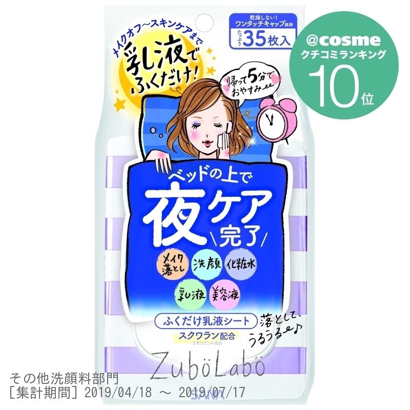 夜用ふき取り乳液シート / 35枚(145ml)