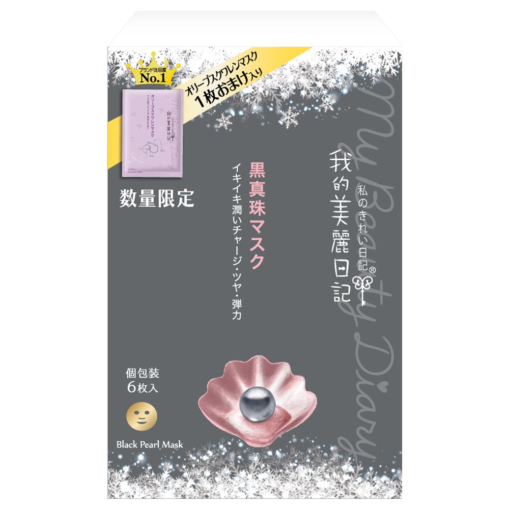 私のきれい日記秋冬No.1セット / 23ml×6枚(黒真珠5枚、オリーブスクワレン1枚)