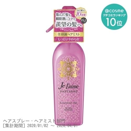 ファンタジストコンセントレートミスト( しっとりやわらか) / 250ml / 清楚で甘美なスウィートフローラルの香り
