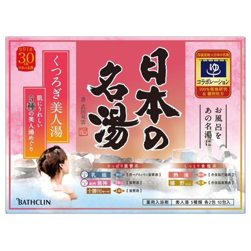 日本の名湯 くつろぎ美人湯 / 30g×10包