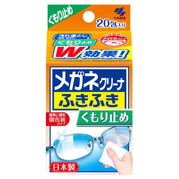メガネクリーナふきふきくもり止め / 20包