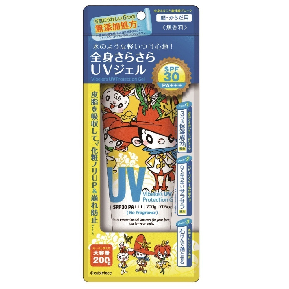 ビベッケの全身まるごとサラサラUVジェル / 200g