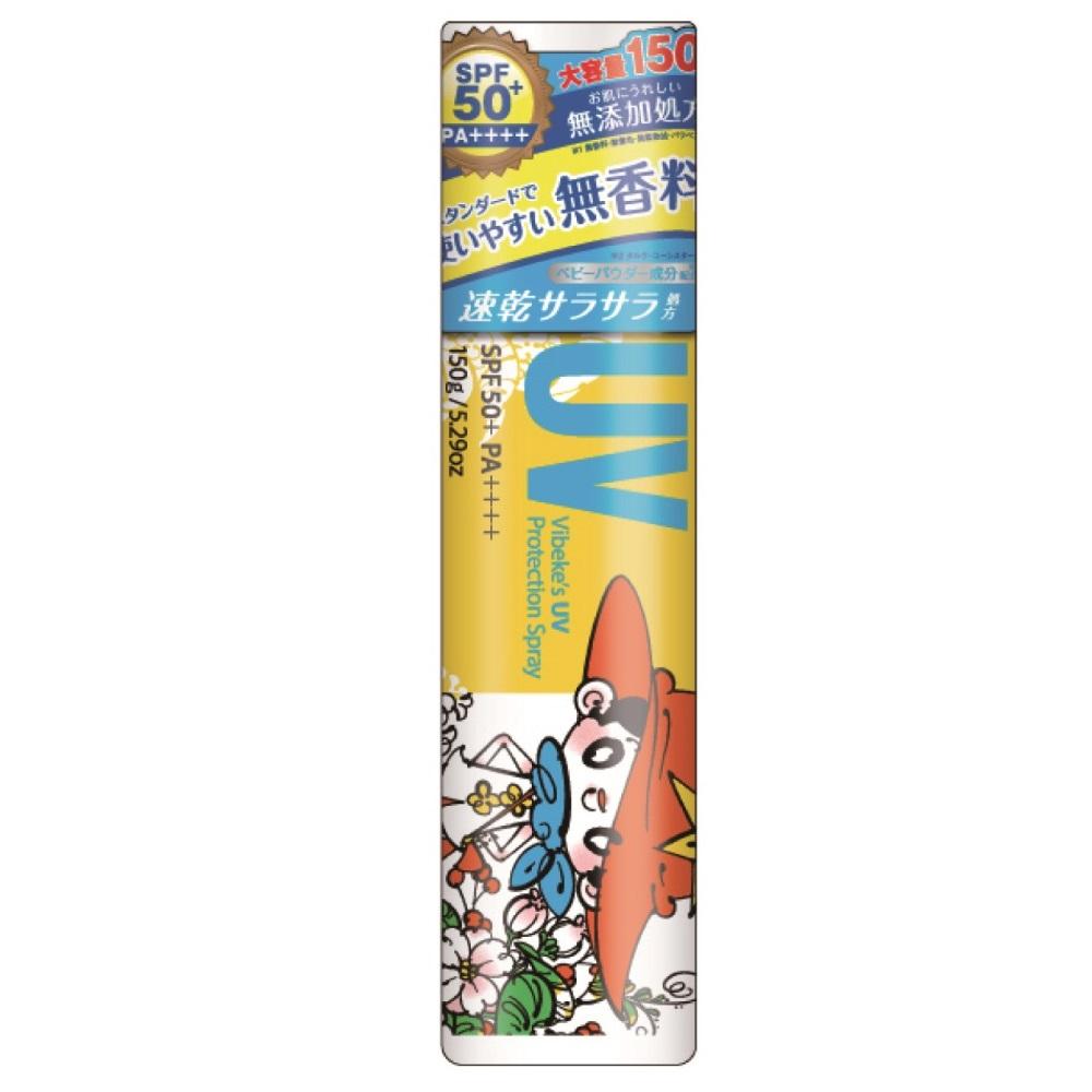 ビベッケの全身まるごとサラサラUVスプレー SPF50+ PA++++ 無香料 / 150g