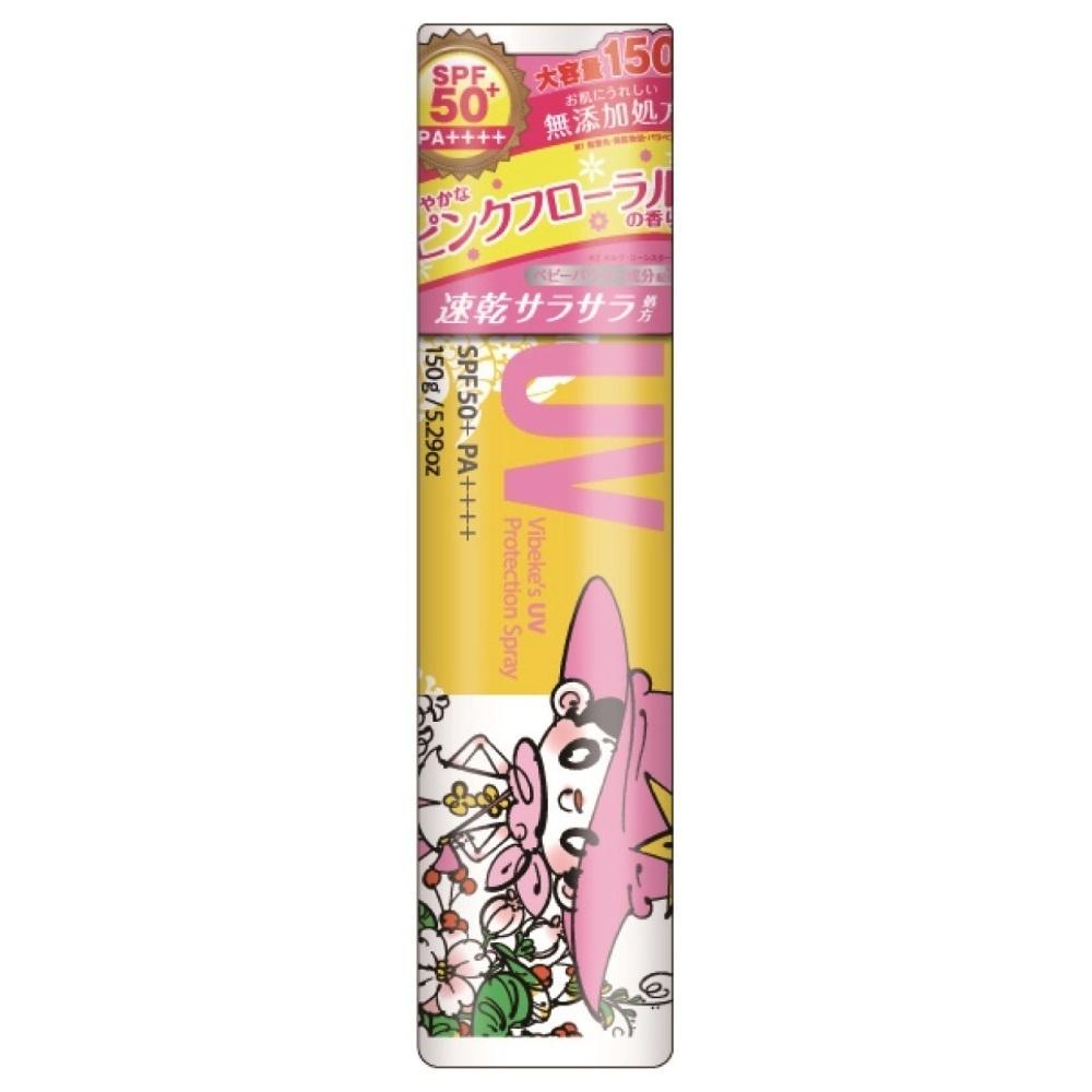 ビベッケの全身まるごとサラサラUVスプレー SPF50+ PA++++ ピンクフローラルの香り