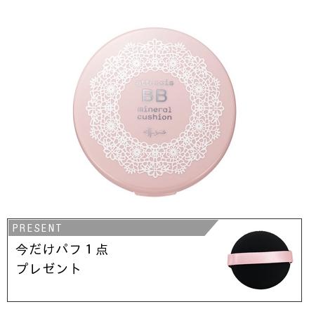 BBミネラルクッション / SPF30 / PA++ / LB(ライトベージュ)明るめ~自然な肌色 / 12g