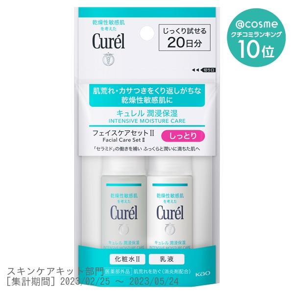 ミニセットII しっとり / 化粧水 II (しっとり) 30ml乳液 30ml