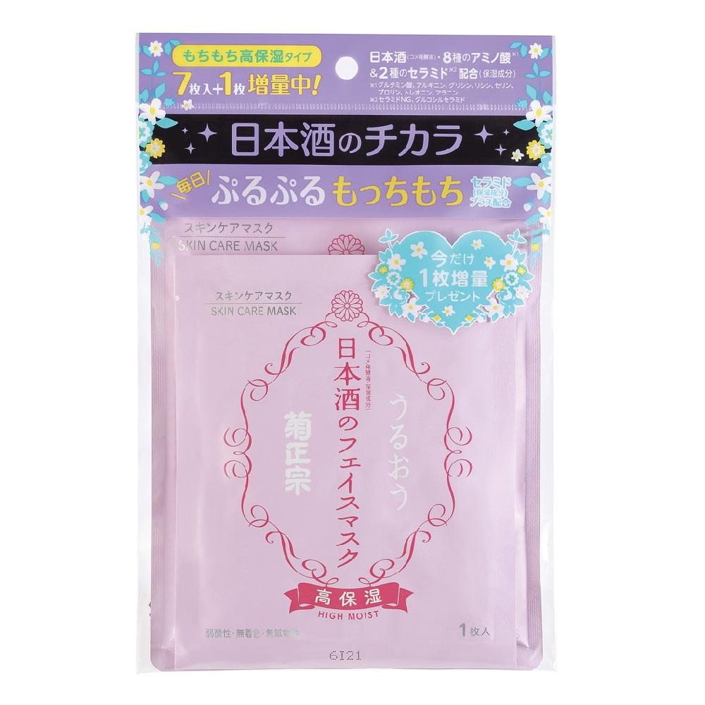 日本酒のフェイスマスク高保湿 / 1枚増量セット / 8枚