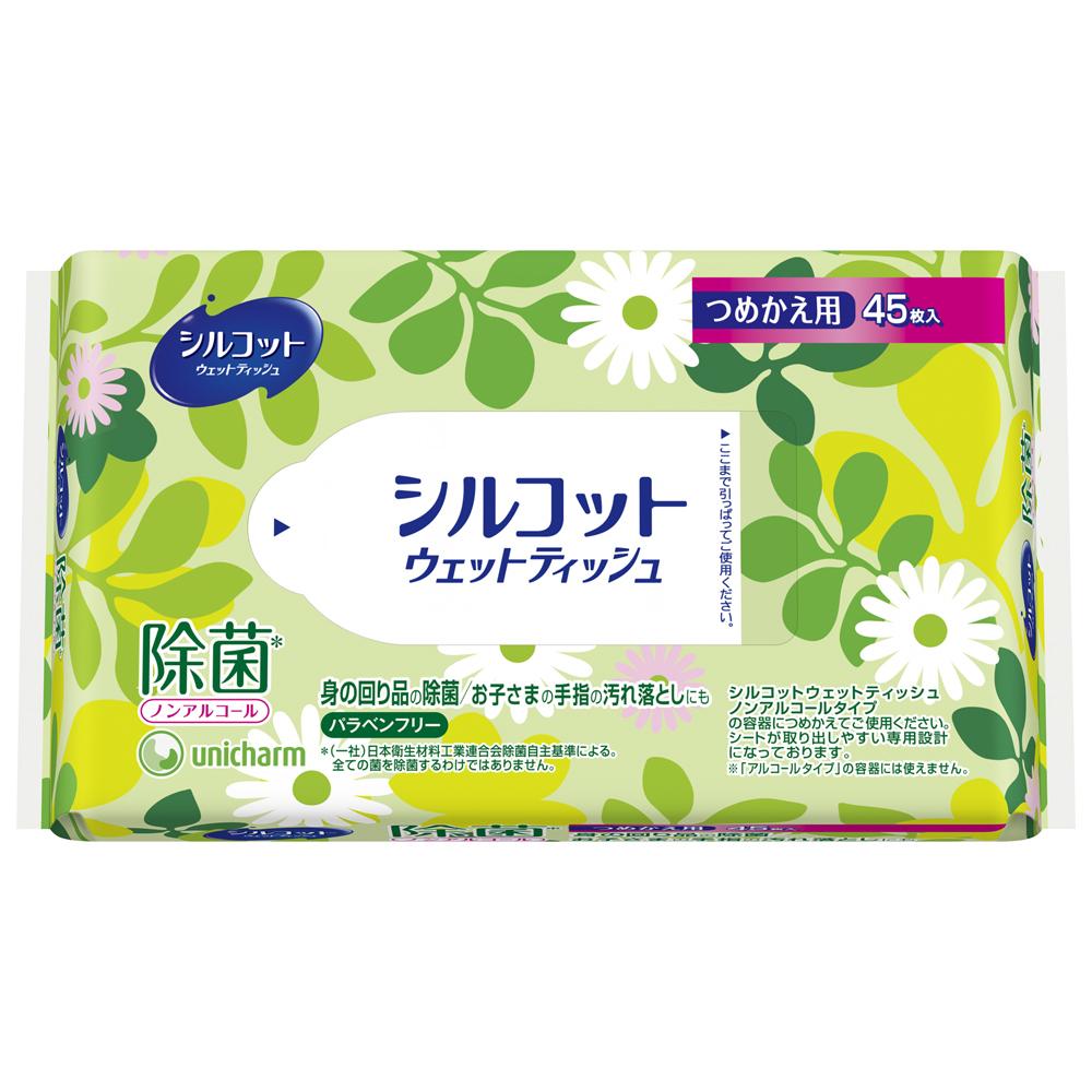 除菌ウェットティッシュ ノンアルコールタイプ / 詰替 / 無香料 / 45枚