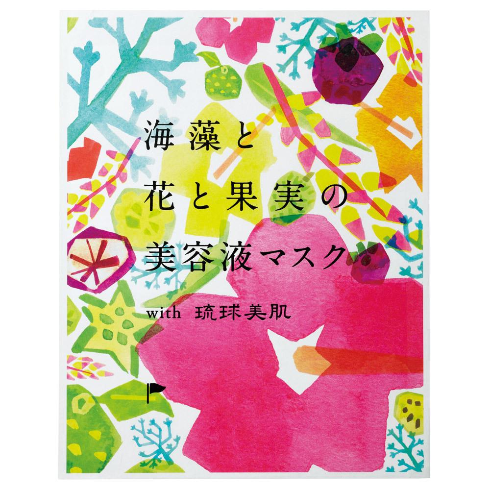 海藻と花と果実の美容液マスク with 琉球美肌 / 27.5mL×3枚