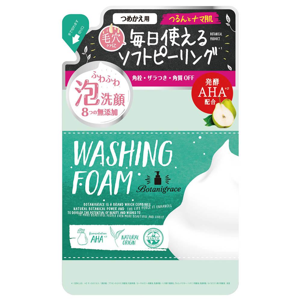 ボタニグレース バブルピール 泡洗顔 / 詰替 / 130ml