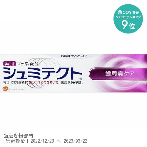 薬用シュミテクト  歯周病ケア / 90g