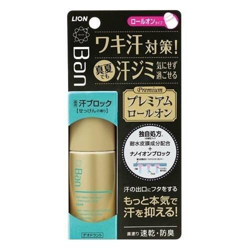 汗ブロックロールオン プレミアムラベル せっけんの香り / 40ml