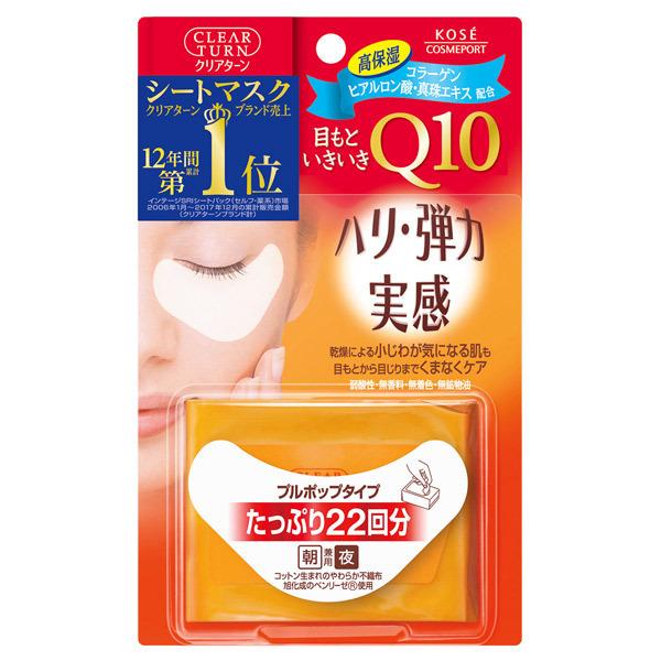 アイゾーンマスク Q10 / 22回分