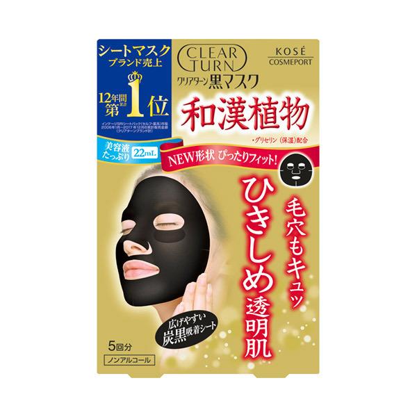 黒マスク / 5回分