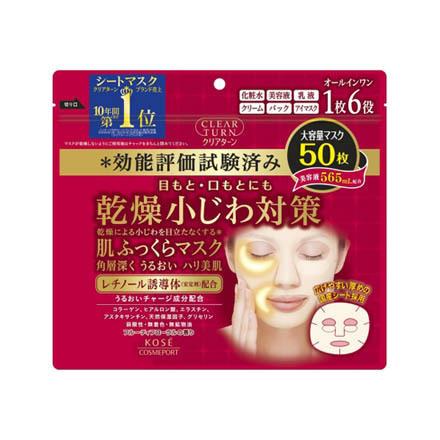 肌ふっくら マスク / 50枚
