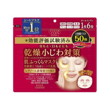 肌ふっくら マスク / 50枚 1