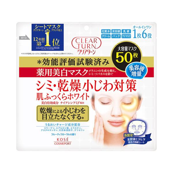 薬用美白肌ホワイトマスク / 50枚