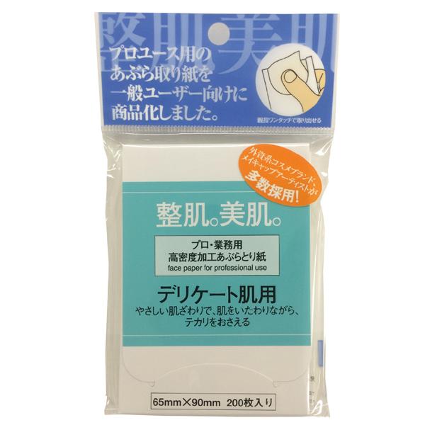 プロ・業務用高密度あぶらとり紙(デリケート肌用) / 200枚