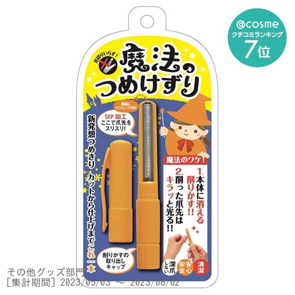 魔法のつめけずり / オレンジ / 1本