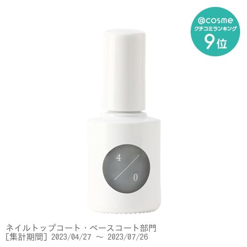 カラーベースコート / 4/0(ブルーグレー) / 10ml / 無香料
