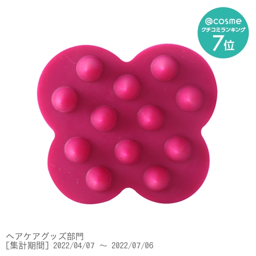 スカルプブラシ ケンザン ソフト / ピンク