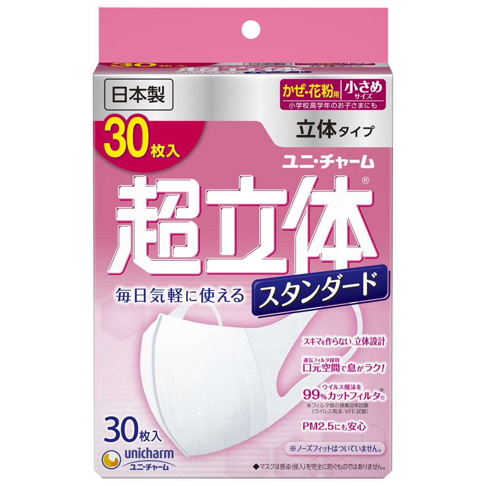 超立体マスク スタンダード / 小さめ / 30枚