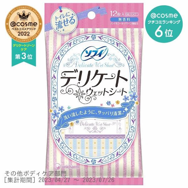 ソフィ デリケートウェットシート 無香料 / 6枚×2