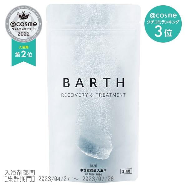 薬用 BARTH 中性重炭酸入浴剤 / 本体 / 9個