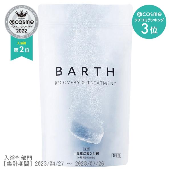 薬用 BARTH 中性重炭酸入浴剤 / 本体 / 30個
