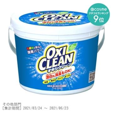 オキシクリーン / 1500g 1