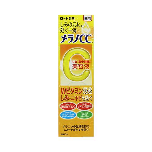 薬用 しみ 集中対策 美容液 / 20ml