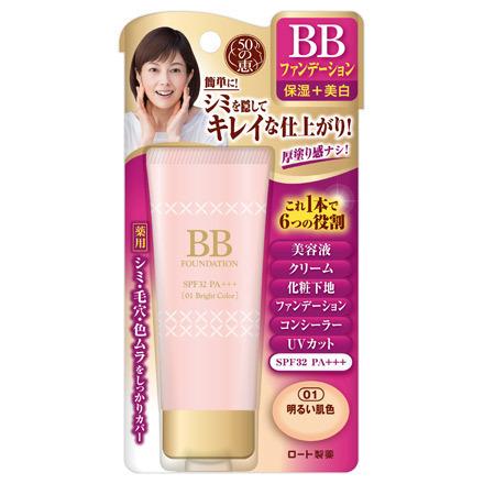 薬用ホワイトBBファンデーション / 明るい肌色 / 45g