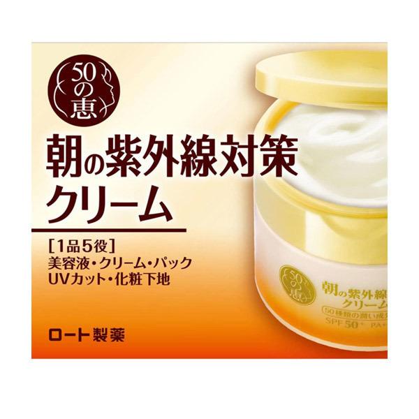 朝の紫外線対策クリーム / SPF50+ / PA++++ / 90g