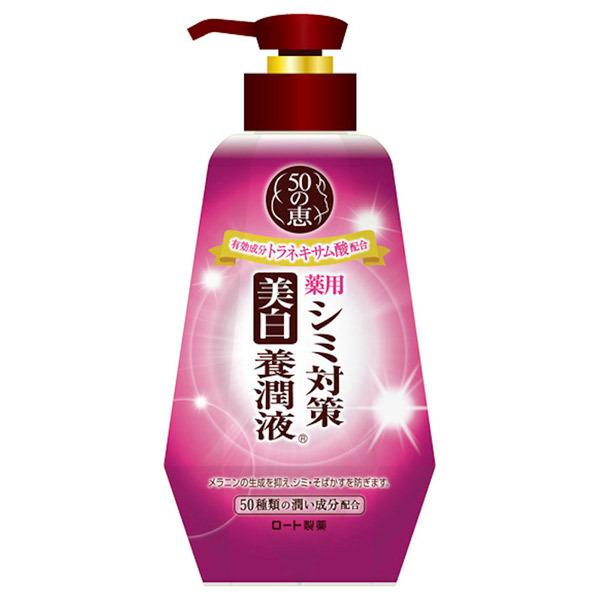 シミ対策美白 養潤液 / 230ml(ポンプ)