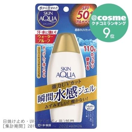 スーパーモイスチャージェル / SPF50+ / PA++++ / 110g