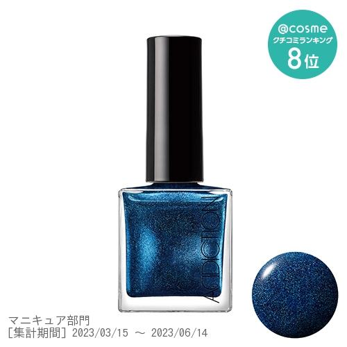 ザ ネイルポリッシュ / 045 Lake Blue / 12mL