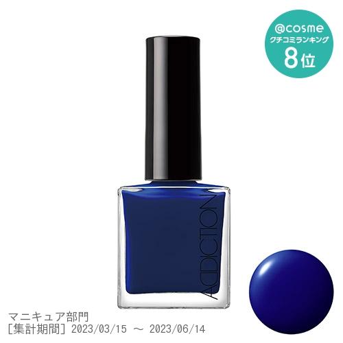 ザ ネイルポリッシュ / 044 Blue Moon / 12mL