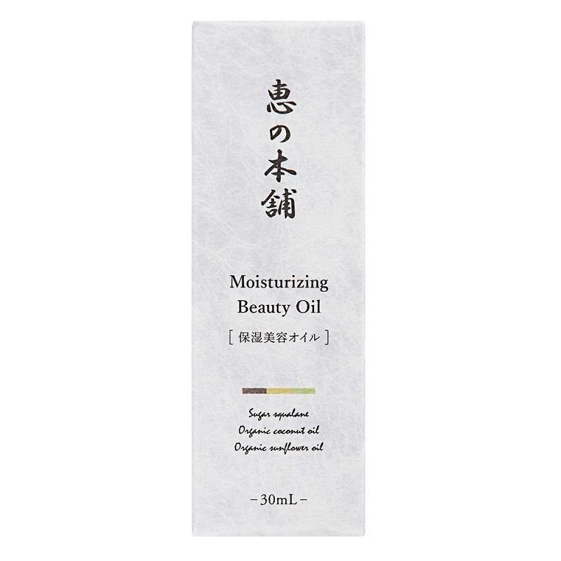 保湿美容オイル / 本体 / 30ml / フローラルな香り