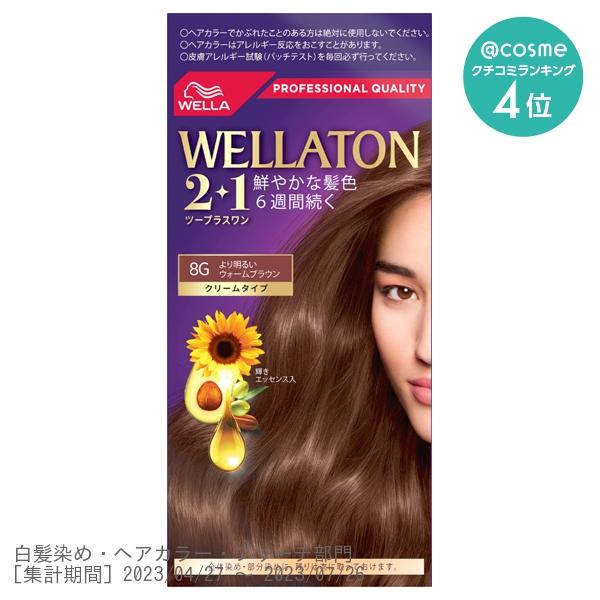 ウエラトーン ツープラスワン クリームタイプ / 8G より明るいウォームブラウン / A剤60g B剤 60g エッセンス7.3ml