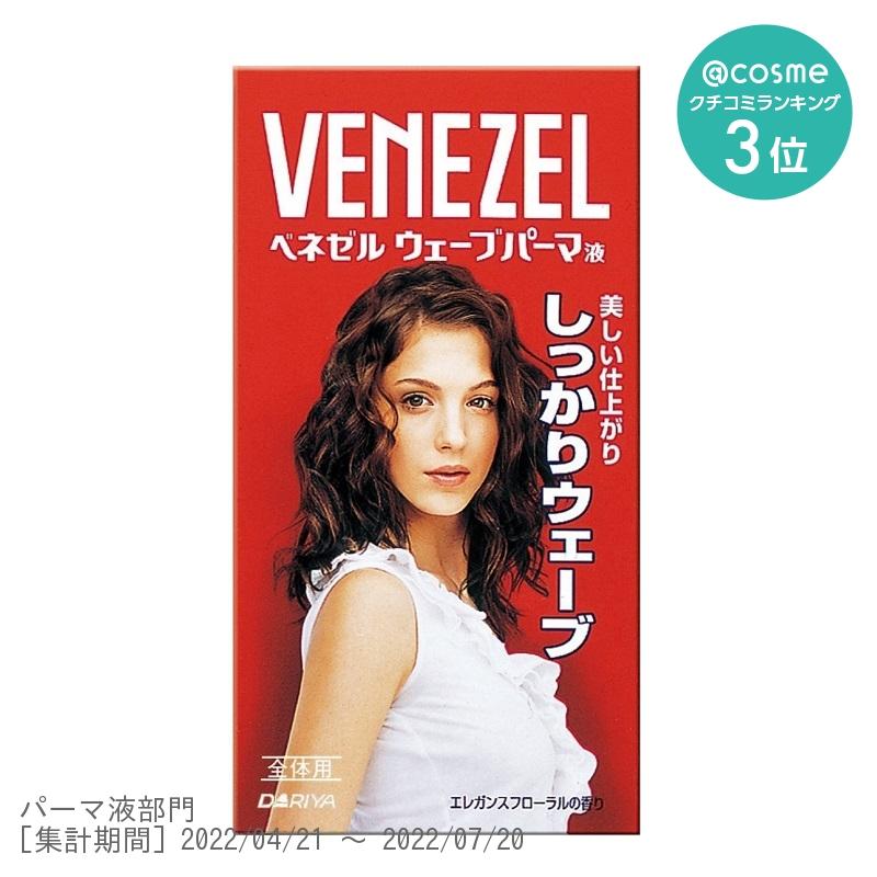 ウェーブパーマ液 / 本体/全体用 / 第1剤100mL・第2剤100mL / さわやかなエレガンスフローラルの香り