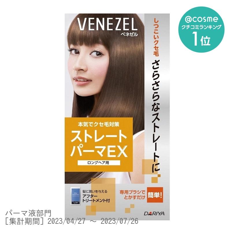 ストレートパーマEX / 本体(ロングヘア用) / 第1剤100g・第2剤100g・アフタートリートメント20g / フルーティブーケの香り