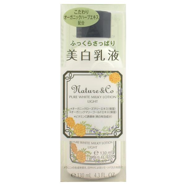 ピュアホワイト ミルキィローション (さっぱり) / 130mL / フレッシュハーブの香り