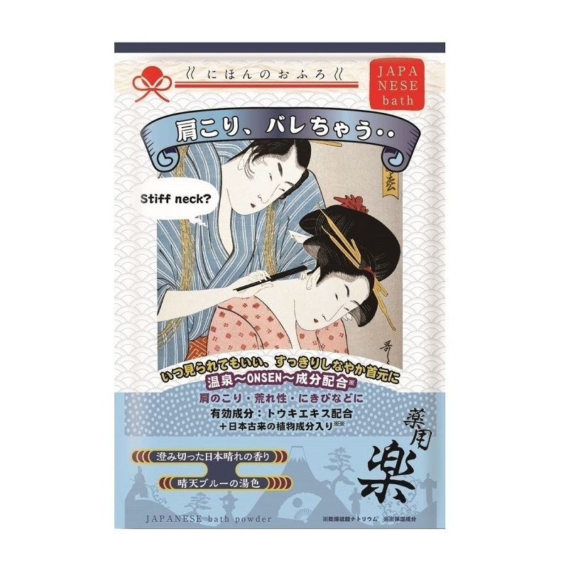 肩こり、バレちゃう・・ / 25g / 澄み切った日本晴れの香り