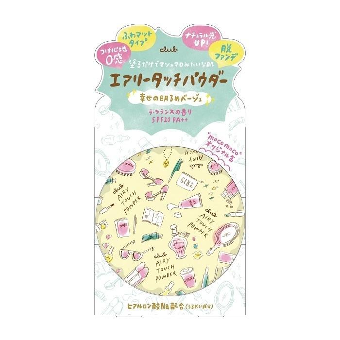 エアリータッチパウダー / 幸せの明るめベージュ / 21g