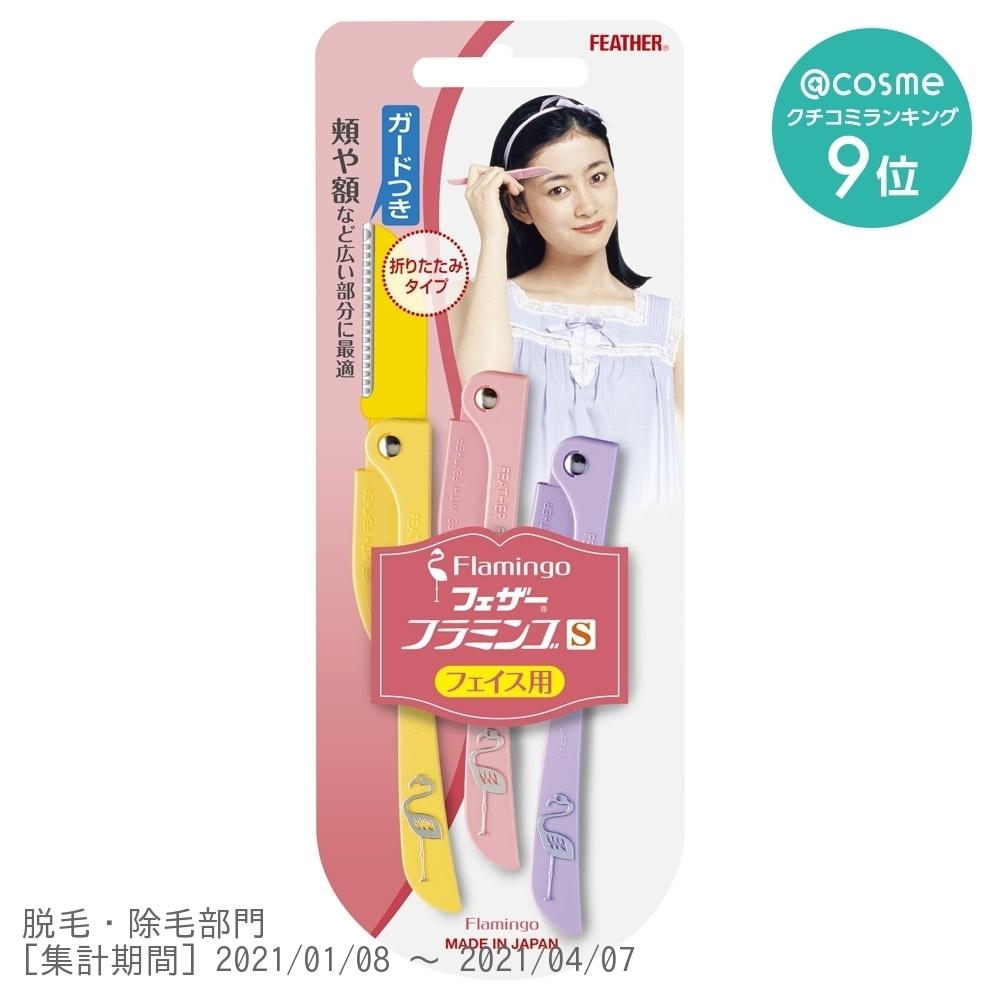 フラミンゴS フェイス用 ガード付 / 3本入