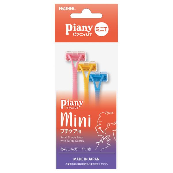 ピアニィMT ミニT フェイス用 ガード付 / 3本入
