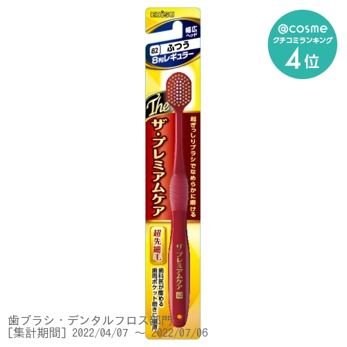 ザ・プレミアムケア8列レギュラー / ふつう
