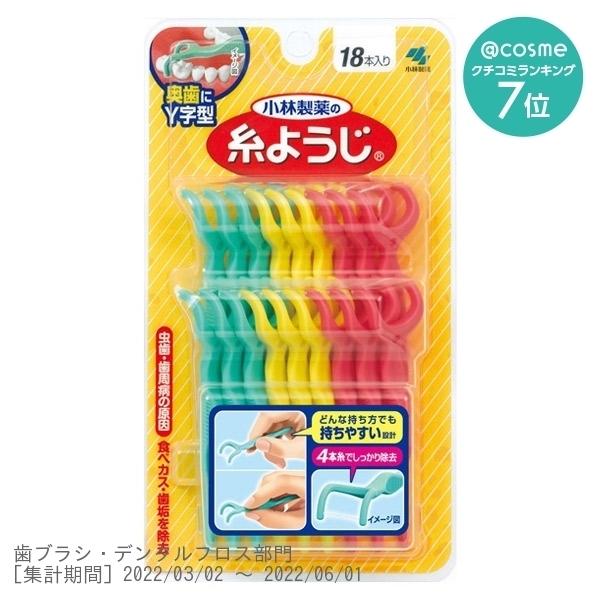 糸ようじY字型 / 18本