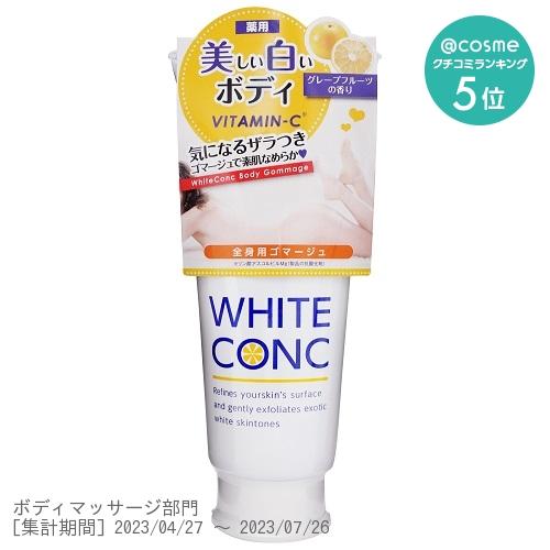 薬用ホワイトコンク ボディゴマージュCII / 180g / グレープフルーツの香り
